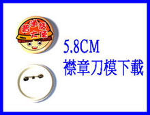58mm_Download