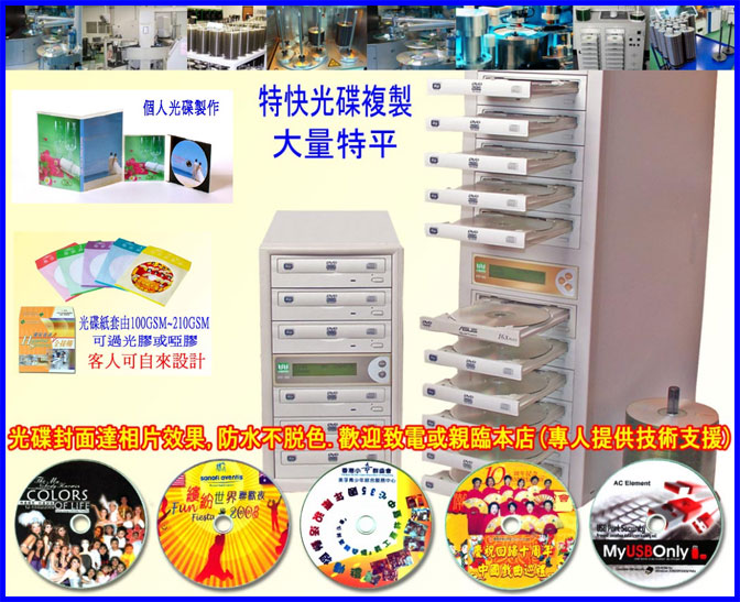 光碟複製|DVD/CD Replication,DVD/CD Duplication|專業複製DVD/CD光碟